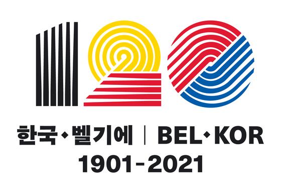 Logo to commemorate 120th anniversary of Belgium-Korea diplomatic ties. [EMBASSY OF BELGIUM IN KOREA]