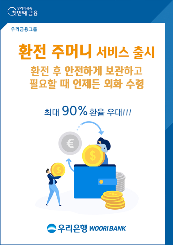 A poster promoting a mobile foreign exchange service newly launched by Woori Bank on Wednesday. [WOORI BANK]