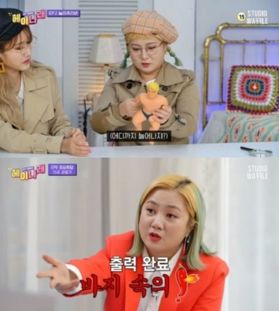 Comedian Park Na-rae from Studio Waffle's ″Hey Narae.″ [YOUTUBE CAPTURE]