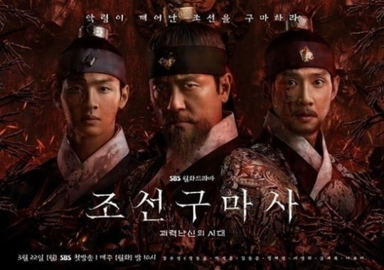The poster of ″Joseon Exorcist″ [SBS]