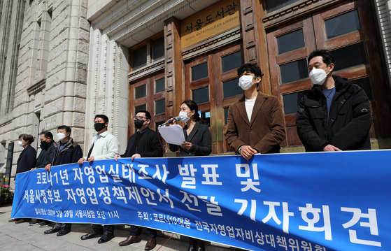 Representatives of owners of small businesses nationwide present the results of their association's survey in front of Seoul Metropolitan Library on Monday. [NEWS1]