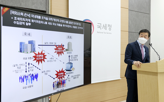National Tax Service official explains offshore tax dodge schemes at the agency's office in Sejong o March 24. [YONHAP]