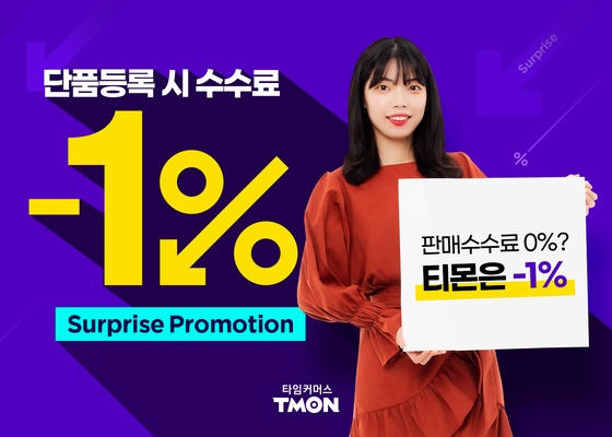An image promoting the minus 1-percent commissions offered to certain sellers on TMON. [TMON]