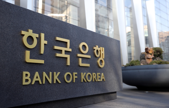 The Bank of Korea office in central Seoul. [YONHAP]