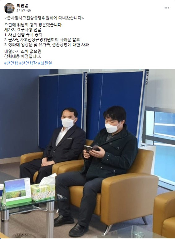 The Cheonan's captain, Choi Won-il, posted a photo of his Thursday visit to the office of the Presidential Truth Commission on Deaths in the Military to protest the decision to accept a petition for a re-inquiry into the sinking of the corvette. [FACEBOOK]