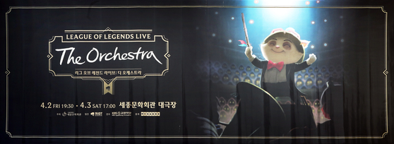 The poster image for the ″League of Legends Live: The Orchestra″ concert [SEJONG CENTER FOR THE PERFORMING ARTS]