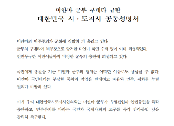 The Governors Association of Korea (GAOK), an association of the heads of 17 metropolitan and provincial governments, issued a statement Thursday condemning a recent military coup. [SCREEN CAPTURE]