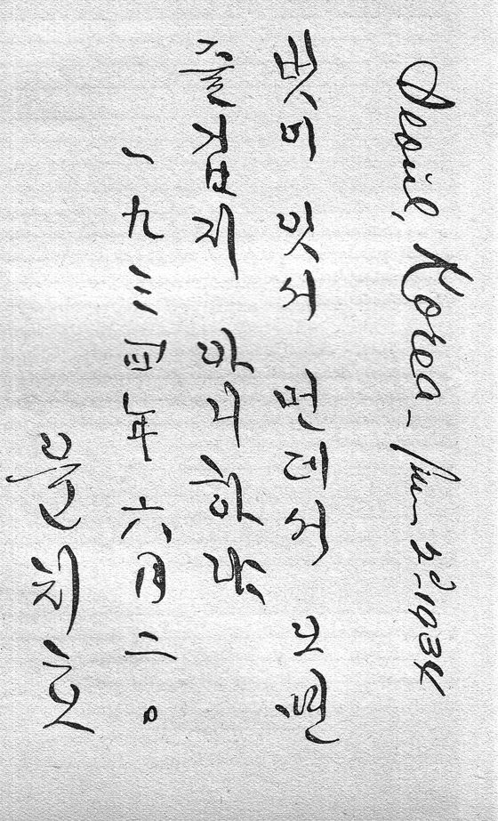 Message written by Yun Chi-ho in the journalist's memorial book.  [HUNGARIAN EMBASSY]