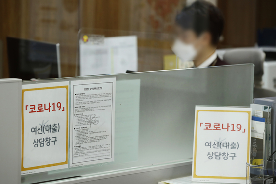 A loan department at KB Kookmin Bank in Seoul in January 2021. [YONHAP]