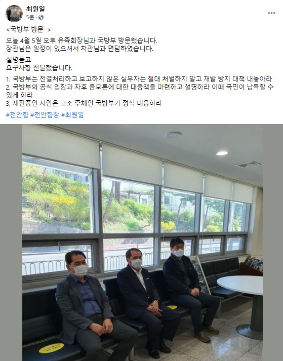 Choi Won-il, captain of the Cheonan, posted on Facebook that he visited the Defense Ministry Monday to demand countermeasures against conspiracy theories regarding the deadly sinking. [FACEBOOK]