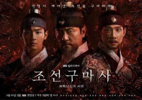 SBS historical series ″Joseon Exorcist″ (2021) [SBS]