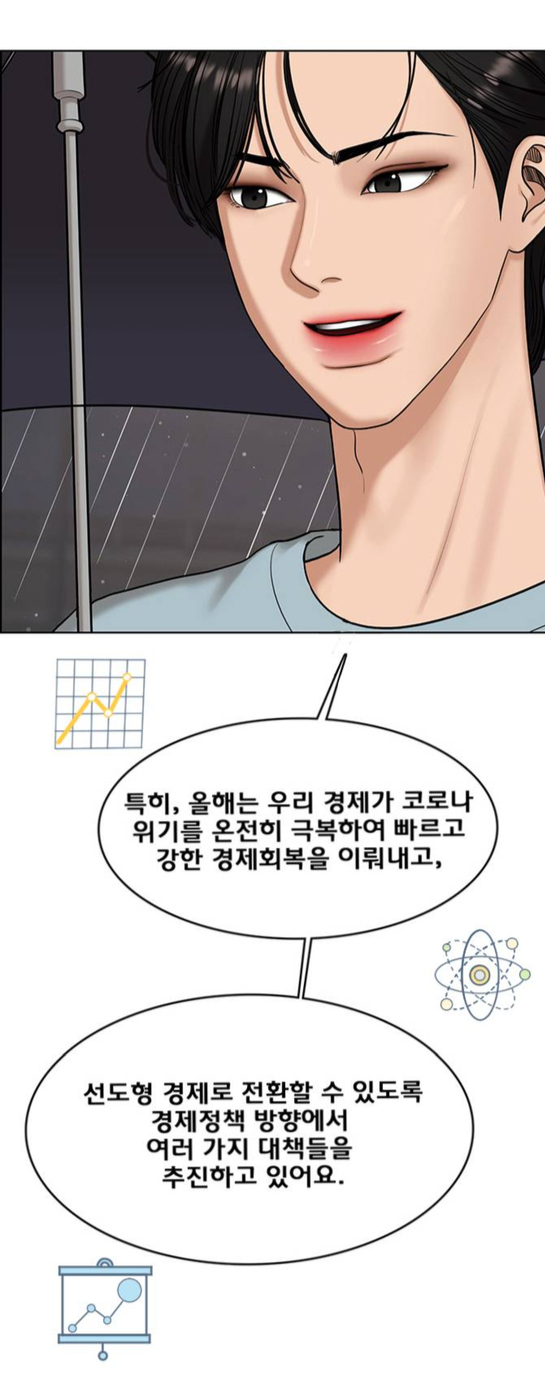 "Captured scenes from Yaongi's ″Hope is Here″ brand webtoon, funded by the Ministry of Economy and Finance. Male protagonist Ju Sang-hyeok suddenly explains that the finance ministry ""aims to overcome the Covid-19 pandemic and put forward progressive policies to lead the economy"" while he walks the main character through the rain. [SCREEN CAPTURE]"