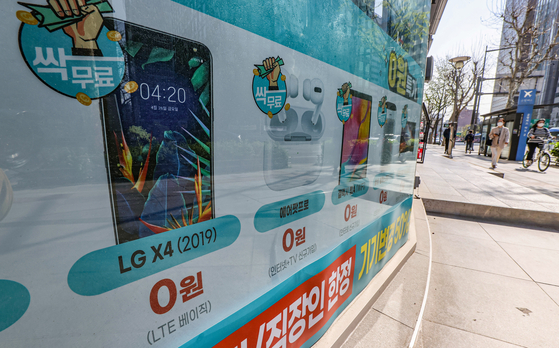 An advertising banner promotes LG's X4 model with a 0-won price tag at a telecom retail branch in Jongno District, central Seoul. [YONHAP]