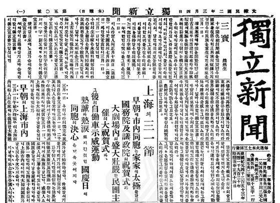 The Tongnip Sinmun, the first Korean newspaper in hangul.