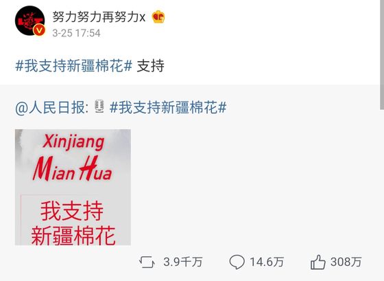 """Lay of boy band Exo posted the hashtag """"I support Xinjiang Cotton"""" on Chinese social media Weibo. [SCREEN CAPTURE]"""