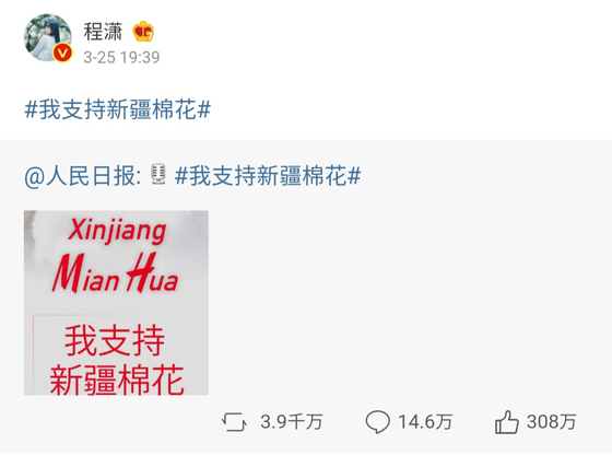 """Cheng Xiao posted the hashtag """"I support Xinjiang Cotton"""" on Chinese social media Weibo. [SCREEN CAPTURE]"""