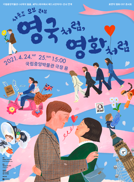 """The poster for the upcoming film and concert """"Sound of Love: Like England, Like Film,"""" which will be held at the National Museum of Korea's Theater Yong on April 24 and 25. [CULTURAL FOUNDATION OF NATIONAL MUSEUM OF KOREA]"""