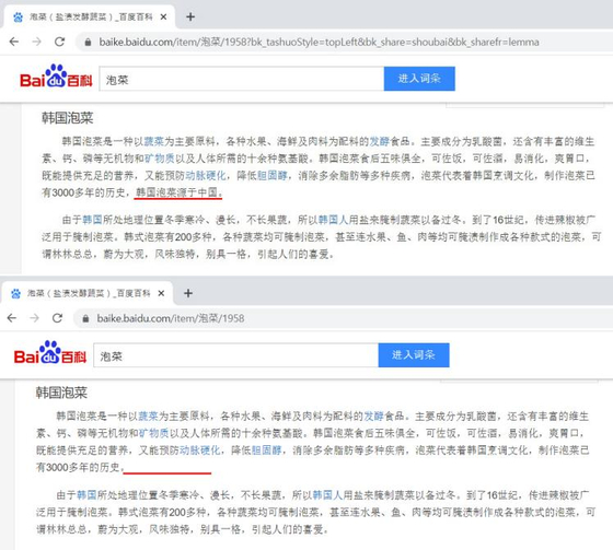 From top, Baidu, China's largest portal, describes of kimchi as originating from China. The description has been deleted after Seo sent an email to the portal site. [SEO KYOUNG-DUK]