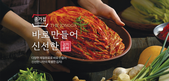 An image promoting Daesang's customized kimchi service, which launched on Monday. [DAESANG]