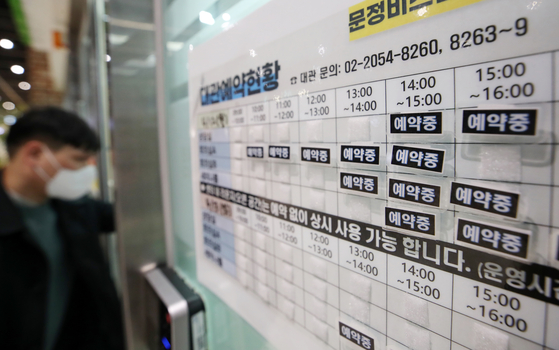 A bulletin board filled with reservations on unemployment paycheck consulting at a job center in Songpa, Seoul, on April 12. [YONHAP]