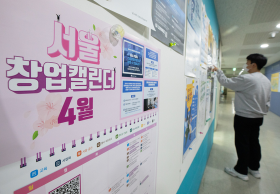A poster promoting start-ups is posted on a university campus in Seoul on April 12. According to the Ministry of SMEs and Startups as well as Statistics Korea, last year 152,000 start-ups whose founders were under 30 were created. That's an 18.7 percent increase compared to the previous year. Young people are driven to start their own businesses largely due to sharp drops in job opportunities as a result of Covid-19. [NEWS1]