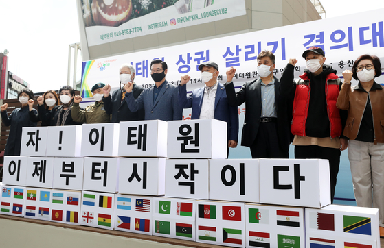 Small business owners in Itaewon of Yongsan District, central Seoul, hold an event on Tuesday to pledge to re-boost Itaewon's business district, which has been severely hurt by the Covid-19 outbreak. [NEWS1]