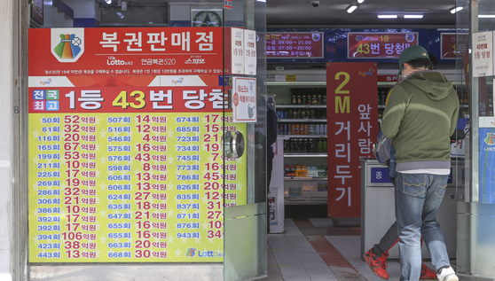 A lottery store in Nowon District, Seoul, on April 13. YONHAP]