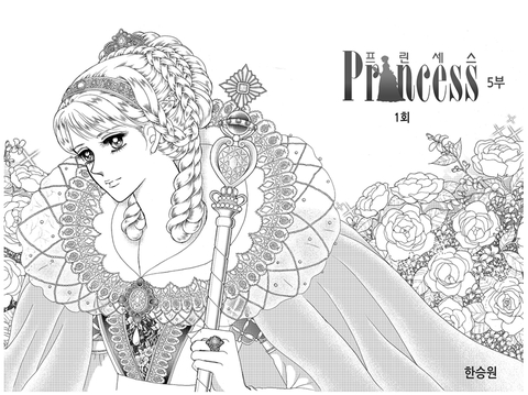 "Scenes from the original comic book version of ""Princess"" by Han Seung-won [SCREEN CAPTURE]"