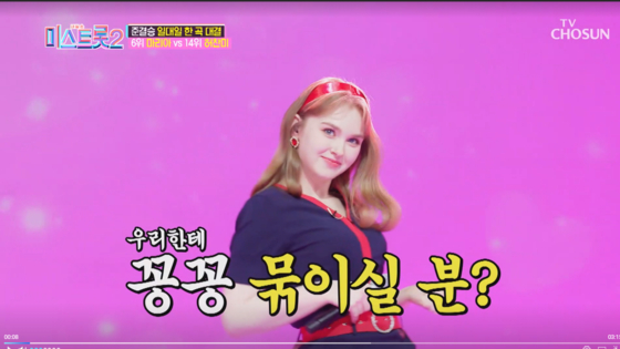Maria Elizabeth Leise takes part in TV Chosun's trot competition show ″Miss Trot 2″ [SCREEN CAPTURE]