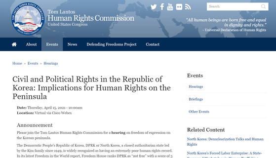 "A screencapture from the Tom Lantos Human Rights Commission website announcing its hearing Thursday on the ""Civil and Political Rights in the Republic of Korea: Implications for Human Rights on the Peninsula."""