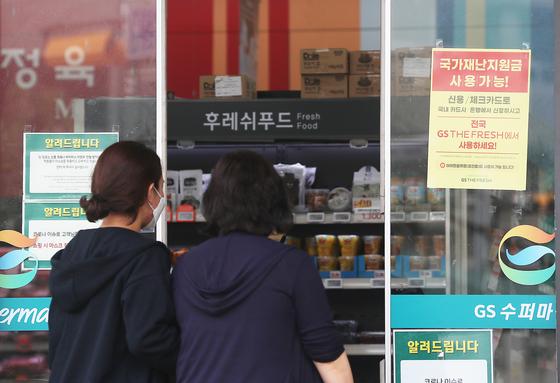 GS Super Supermraket in Seoul. [YONAP]