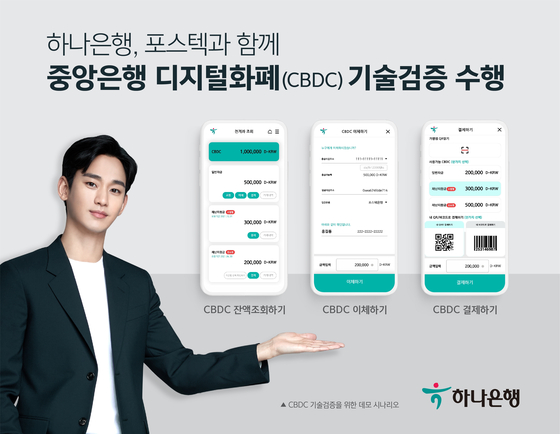 The image shows projected mock-ups of the central bank digital currency via Hana Bank's mobile application. The bank is testing digital currency-related technologies with a research center under the Pohang University of Science and Technology. [HANA BANK]