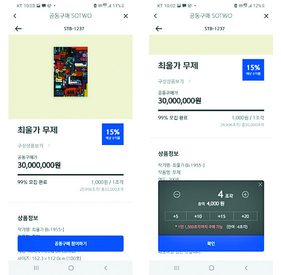 On April 9, Choi Wool-ga's ″Untitled″ was split into 30,000 shares and sold out in just three minutes. [SCREEN CAPTURE]