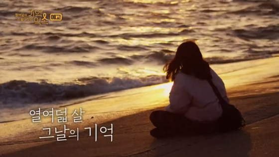 An image from the teaser for MBC's documentary ″Memory of Eighteen, Promise of Twenty-five″ which will air on Friday to mark seven years since the sinking of the Sewol Ferry on April 16, 2014. [MBC]