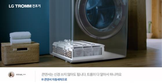 LG Electronics' Tromm dryer advertisement. [FTC]