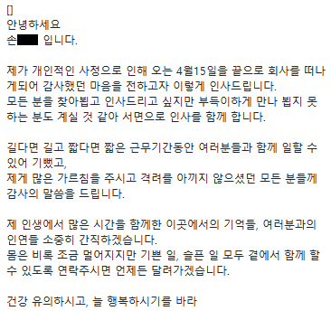 A letter known to be sent by a Samsung Electronics employee to his colleagues. It says he quits his job as of April 15 due to personal issues. He is known to be earned some 40 billion won through bitcoin investment. [SCREEN CAPTURE]