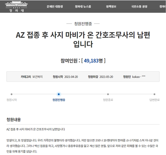 A Blue House petition was posted by the husband of the nursing assistant who was hospitalized with a serious neurological disorder after receiving the AstraZeneca shot, pleading the government to acknowledge the vaccination side effect as an industrial accident and criticizing the government's long compensation period. [SCREEN CAPTURE]