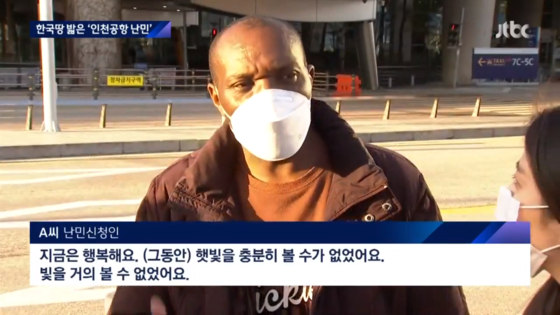 Asylum-seeker Mr. A from Congo leaves the Incheon International Airport for the first time in 423 days on April 13 and talks with the local press. He said he was ″glad to see the sun″ in a very long time. [JTBC]