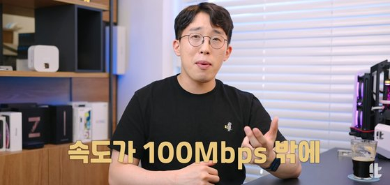 Tech YouTuber ITSub [SCREEN CAPTURE]