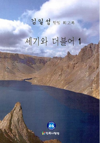 """The cover of the memoirs of North Korean founder Kim Il Sung, """"Reminiscences: With the Century,"""" published by a South Korean publisher earlier this month. The eight-volume set was released in North Korea from 1994 to 1997. [KYOBO BOOK CENTRE]"""