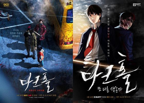 Posters for OCN drama series and webtoon ″Dark Hole.″ [OCN, BUFFTOON]