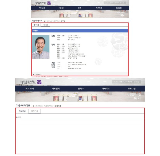 The Gender Library's website used to show former Mayor Park Won-soon's profile as one of the honorary donors to the library. The website no longer shows his profile. [LEE GA-RAM]