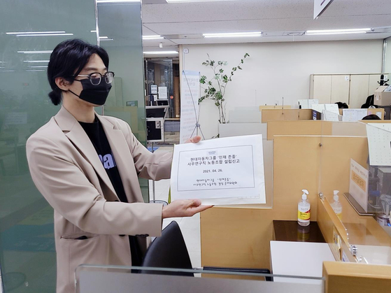 Lee Keon-woo, a Hyundai Kefico employee and head of Hyundai Motor Group's new labor union, holds up documents submitted to the Ministry of Employment and Labor, Monday. [DAESANG LABOR LAW FIRM]