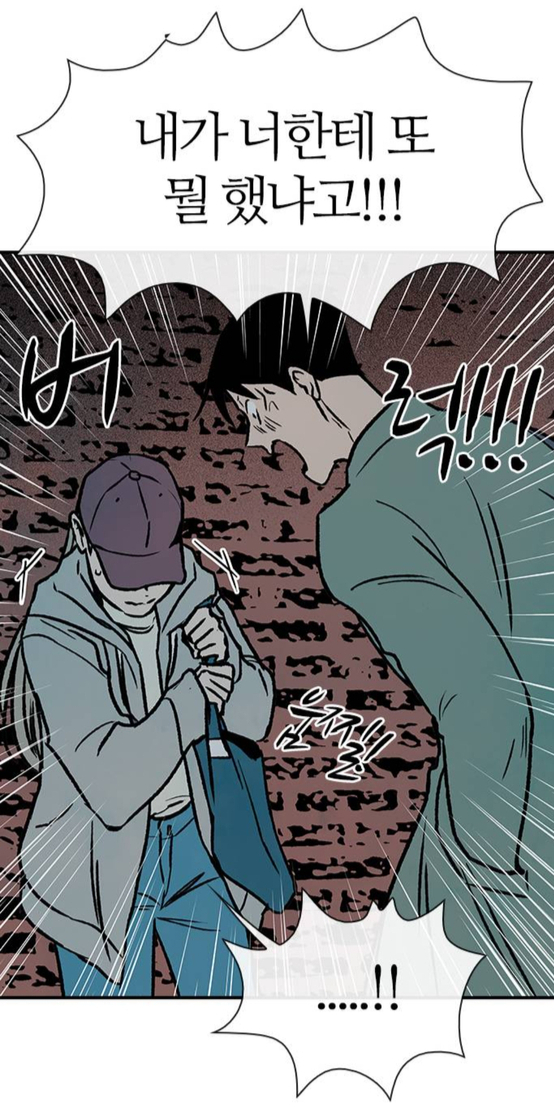 A scene from Naver Webtoon's ongoing series ″The History of Seong Gyeong″ shows Seong Gyeong, left, being intimidated by Ju Sang-dae, who waits outside her house after he is him fired for trying to kiss her without her consent. Sang-dae says, ″What did I do wrong?″ [SCREEN CAPTURE]