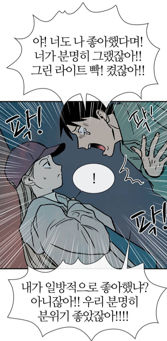 A scene from Naver Webtoon's ongoing series ″The History of Seong Gyeong″ shows Seong Gyeong, left, being intimidated by Ju Sang-dae. Sang-dae says, ″You said you liked me! You gave me a sign! Was it just me? No! We had a good thing going on!″ [SCREEN CAPTURE]