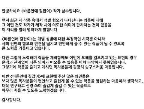 Webtoonist Namsoo of ″Romance 101″ apologized for ″misleading″ expressions in the work [SCREEN CAPTURE]