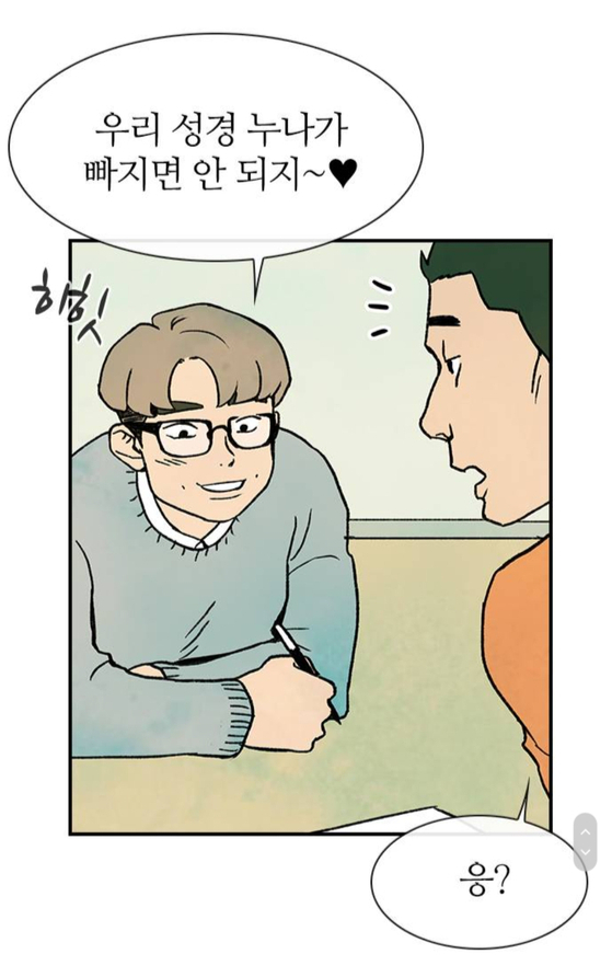 A scene from Naver Webtoon's ongoing series ″The History of Seong Gyeong″ shows the male students from her school listing down the pretty students and men making ″dibs″ on who they will ″take.″ [SCREEN CAPTURE]