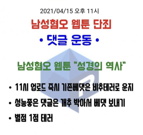 A notice of full-on attack referred to as ″chonggong″ on ″The History of Seong Gyeong″ on DC Inside. [SCREEN CAPTURE]