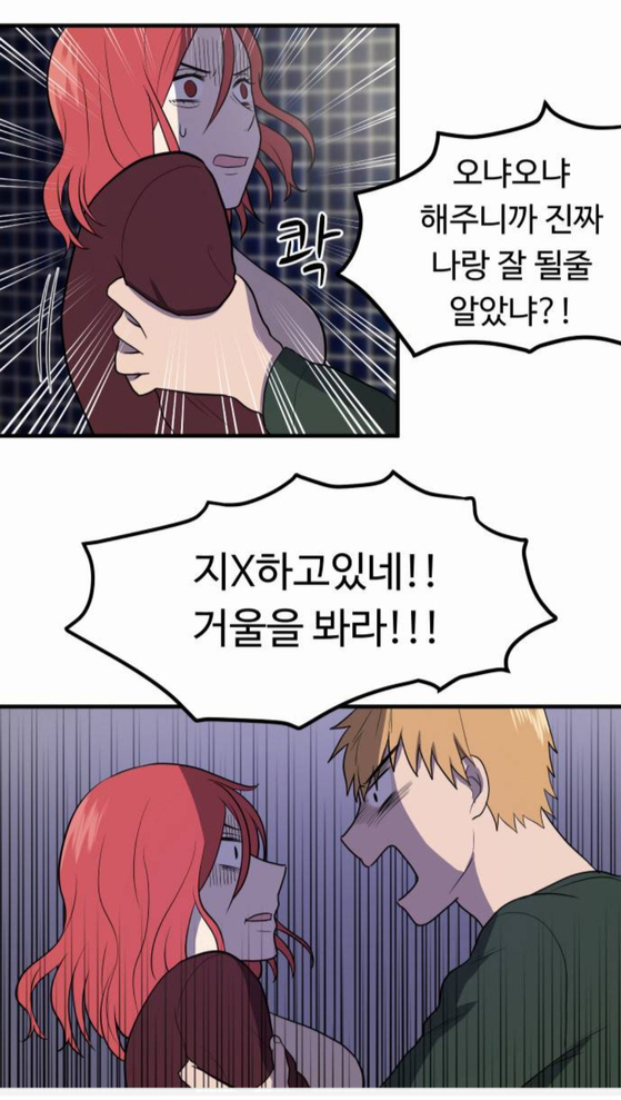 ″My ID is Gangnam Beauty″ (2018) shows Mi-rae, who had plastic surgery after she was picked on throughout her entire life for being ugly, being mocked by a man for having had plastic surgery. [SCREEN CAPTURE]
