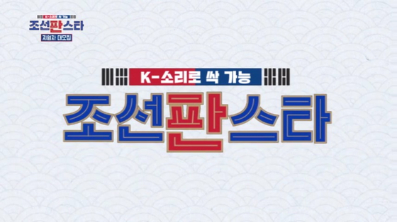 MBN's upcoming audition program ″Joseon Panstar″ [MBN]